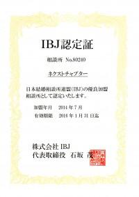 IBJ認定証2016年